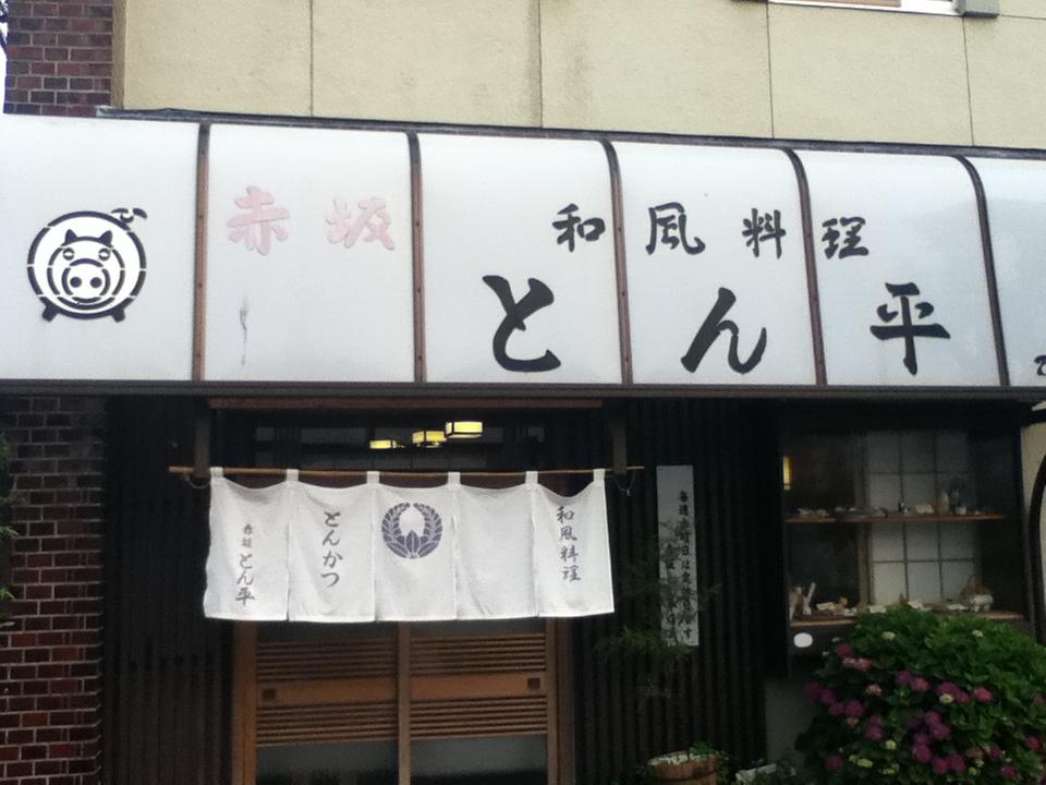 赤坂とん平