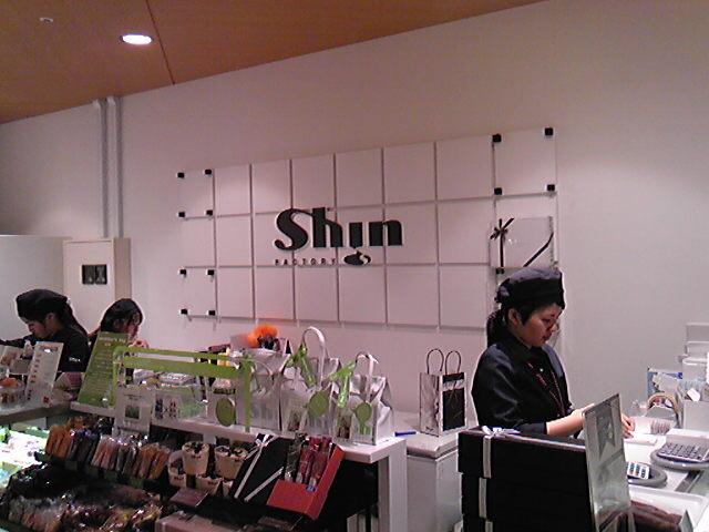 Shin フレル鷺沼店