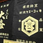虎ノ門 個室居酒屋 魚の敬次 - 前掛けがインテリア