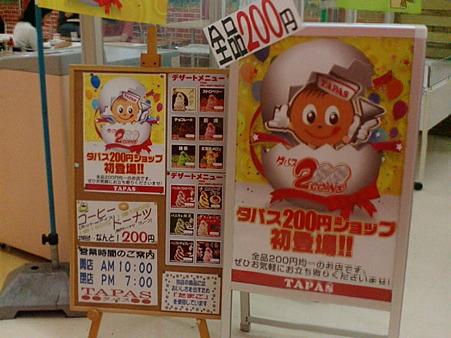 タパス 熱田店