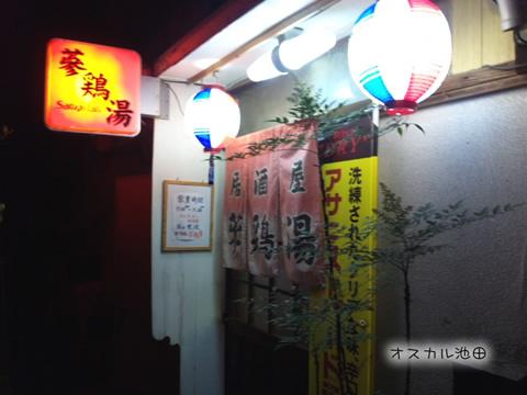 居酒屋蔘鶏湯