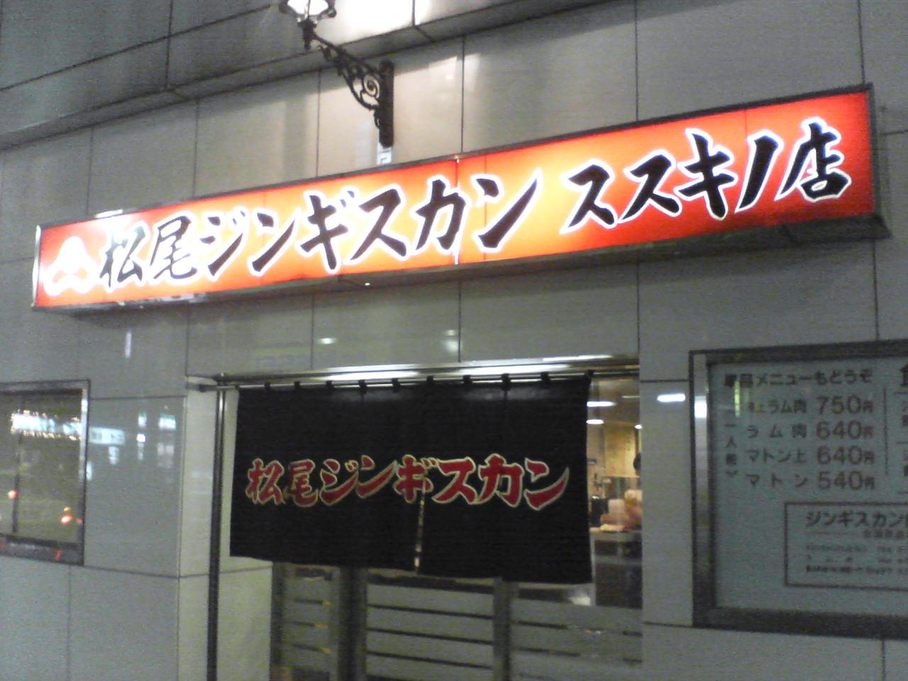 松尾ジンギスカン すすきの支店