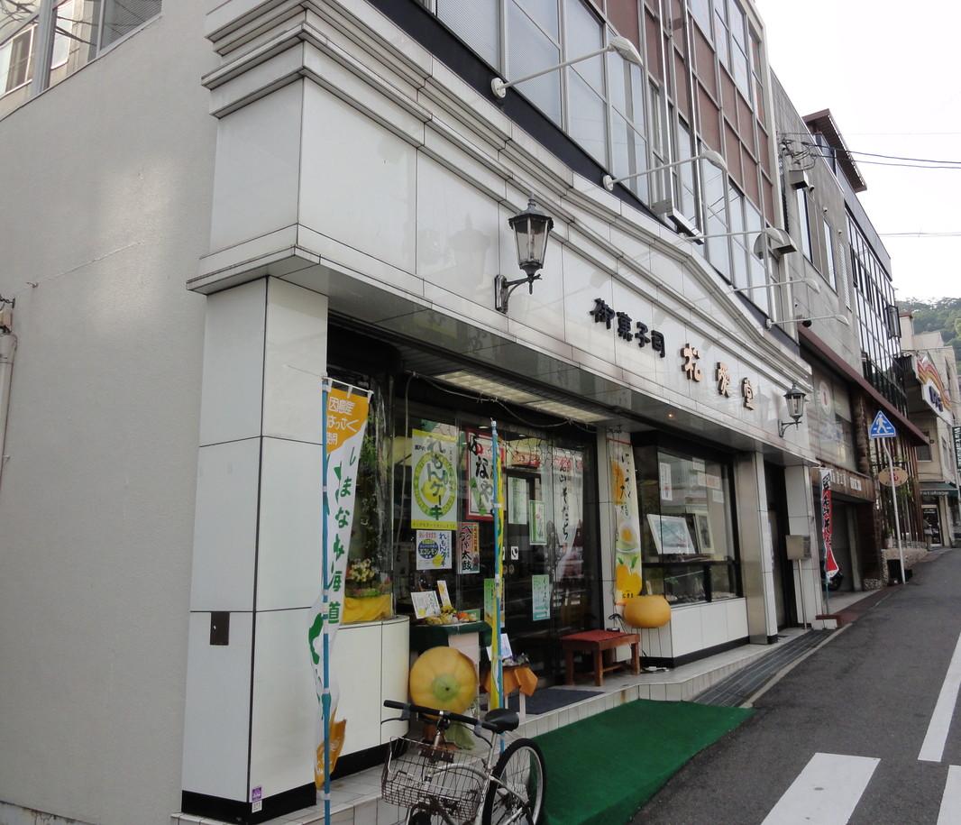 松愛堂 尾道本店