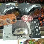 菓子工房 yamao - おばけロール 950円