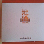 小松屋本店 - 高級感…!