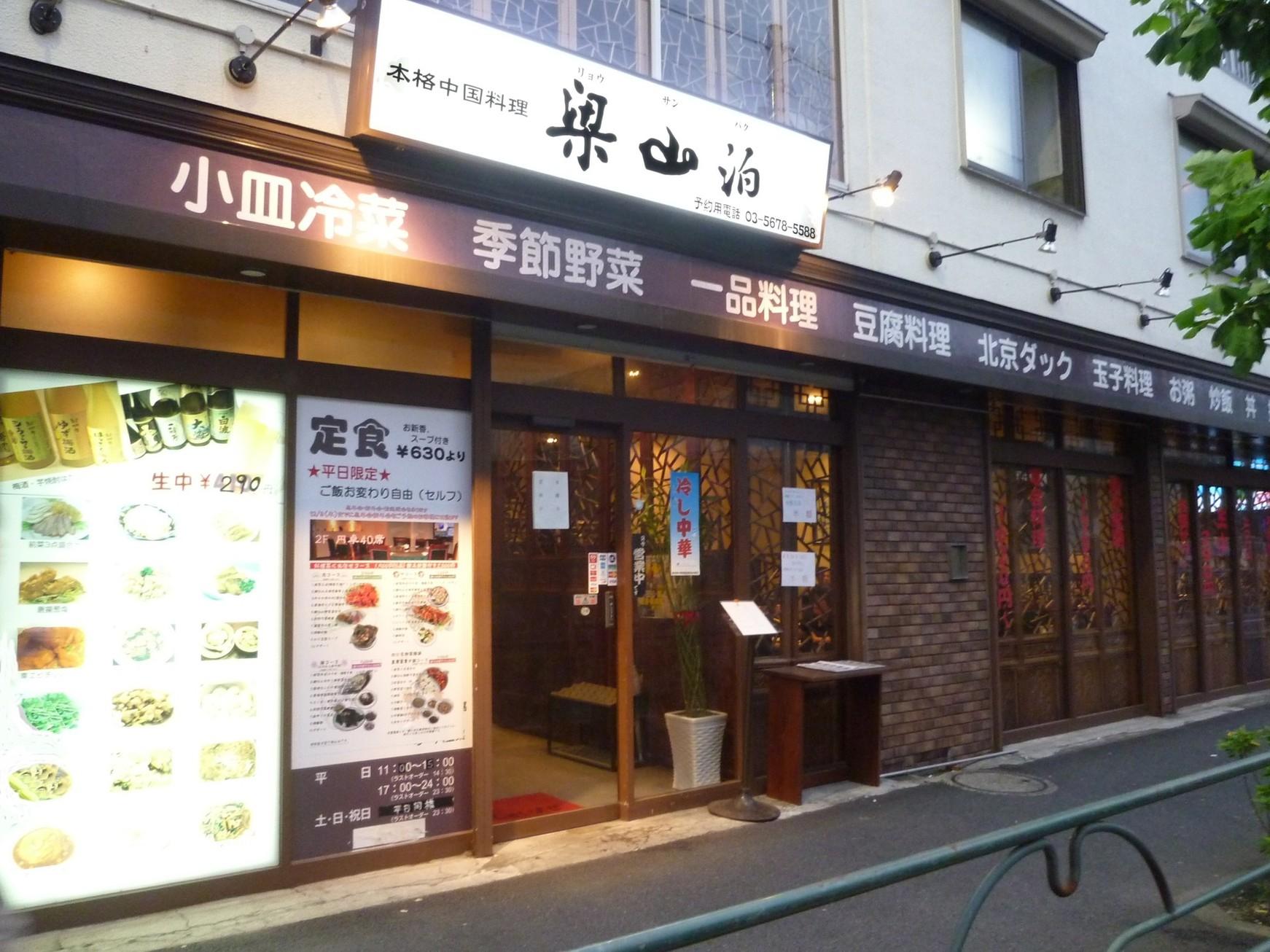 中国料理 梁山泊