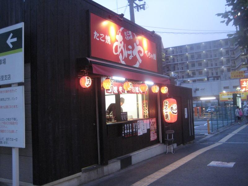 たこ焼き ぺちゃ焼き あほや 香里園駅前店