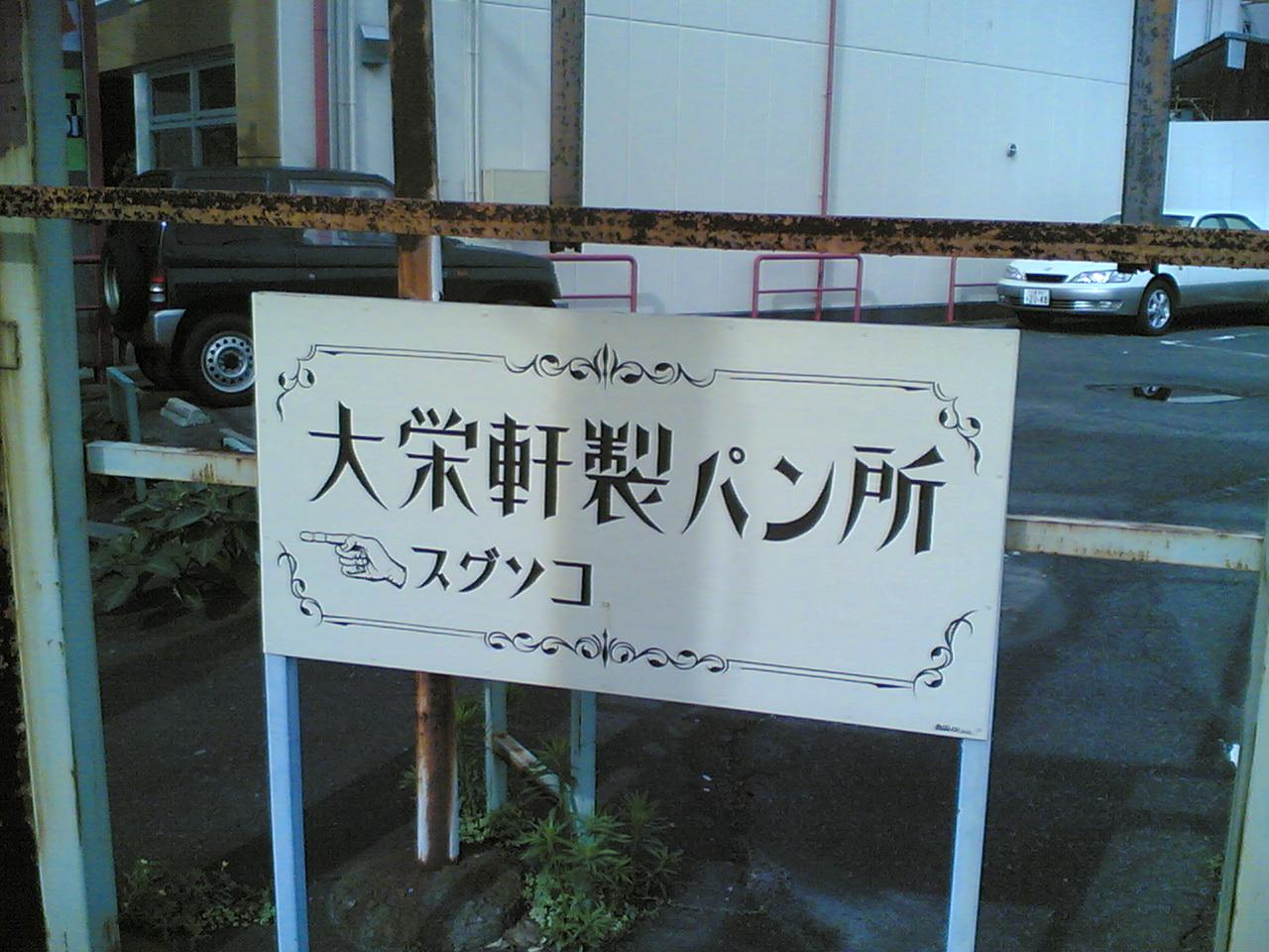大栄軒製パン所
