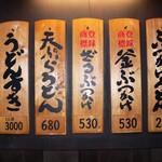 うどん本陣 山田家 本店 - 同じ位置からこの部分のみをアップにしました。 ぶっかけと釜玉はこのお店が最初に考えて出したそうです。 ざるぶっかけと釜ぶっかけは商標登録していますね。 うどんすきは大阪の美々卯さんが商標登録しています