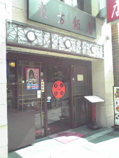 東方飯店 三田店