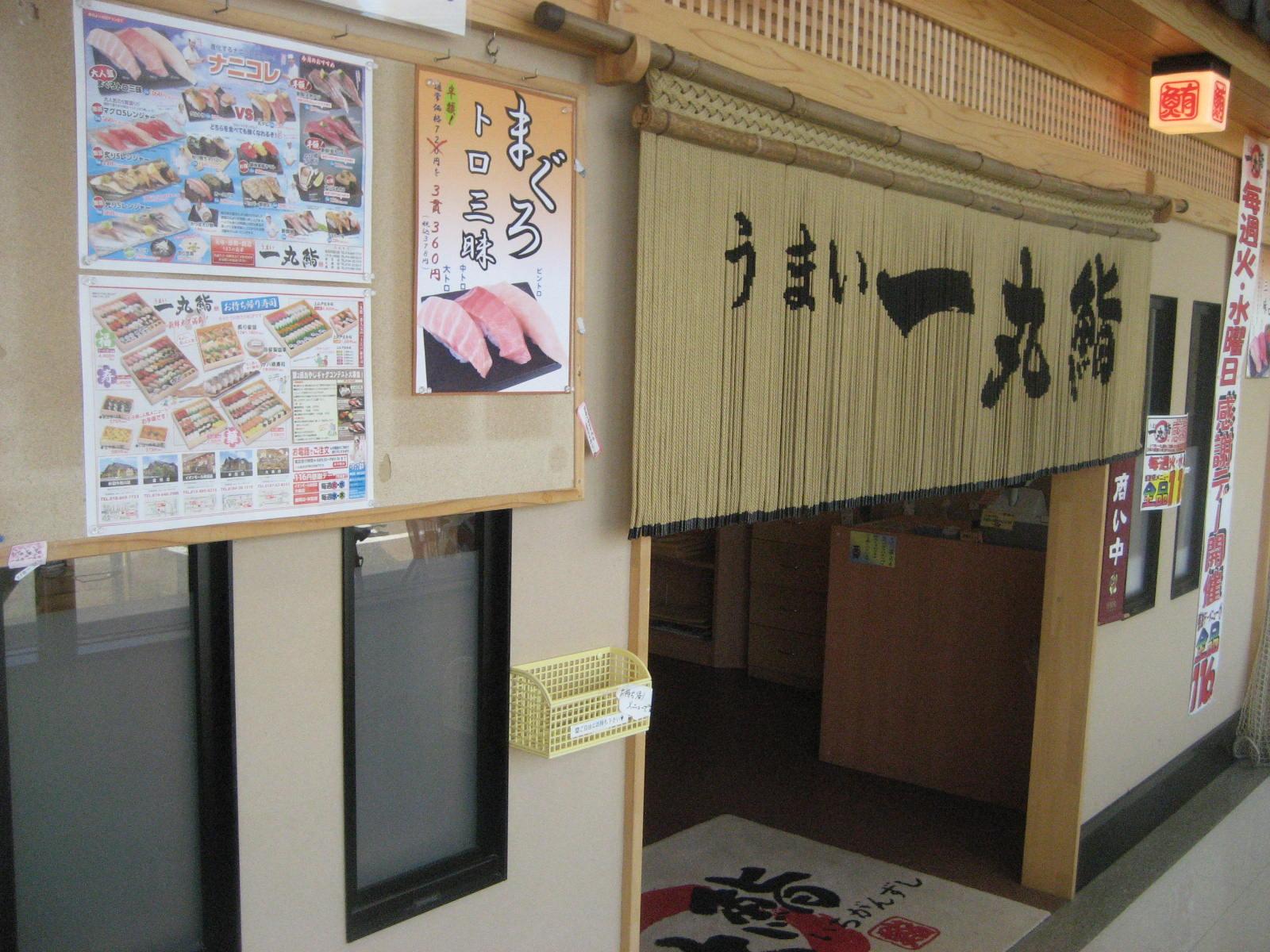うまい一丸鮨 大曲店