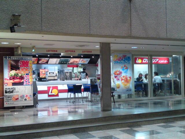 ロッテリア 阪急三番街店