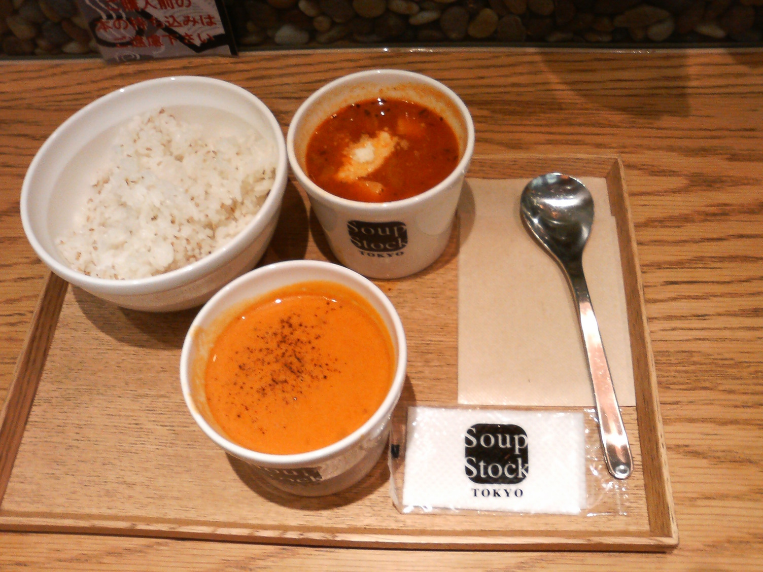 スープストックトーキョー 二子玉川店