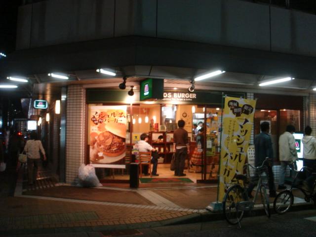 モスバーガー 三宮サンパル店
