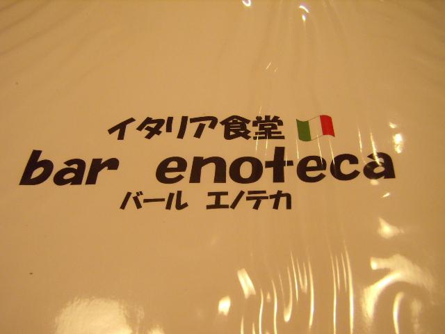 イタリア食堂 バール エノテカ