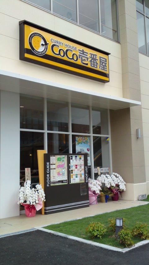 CoCo壱番屋 フォレオ大阪ドームシティ店