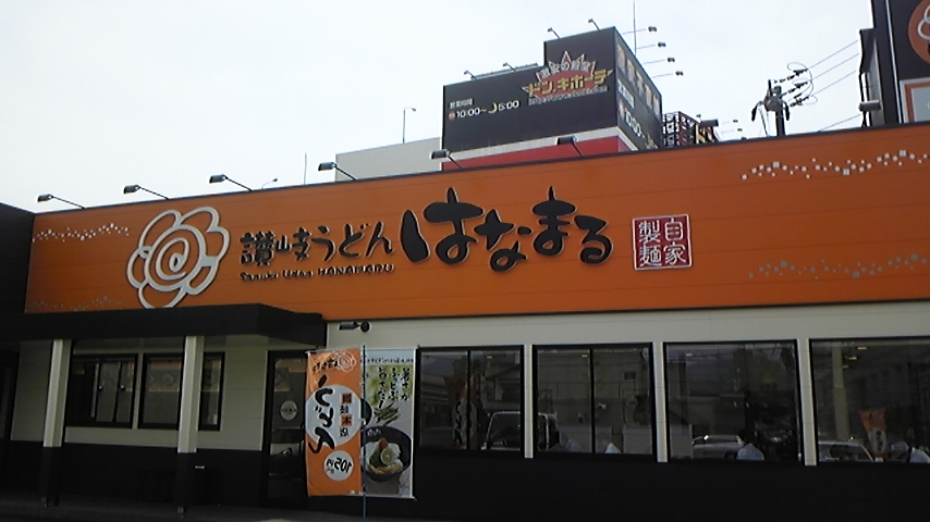 はなまるうどん 広島西原店