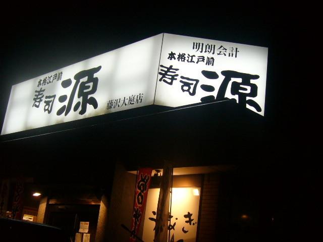 寿司源 藤沢大庭店