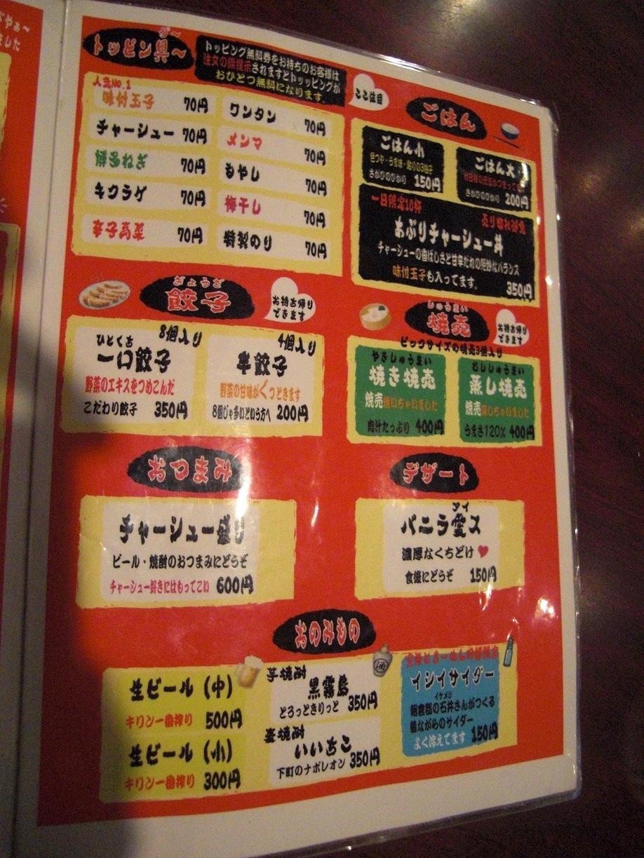 拉麺 空海 那珂川本店