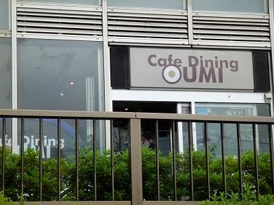 カフェダイニング オウミ