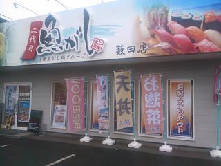 二代目魚がし寿司 薮田店