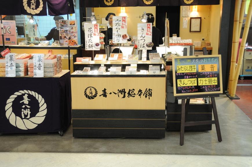 喜八洲総本舗 大阪空港店