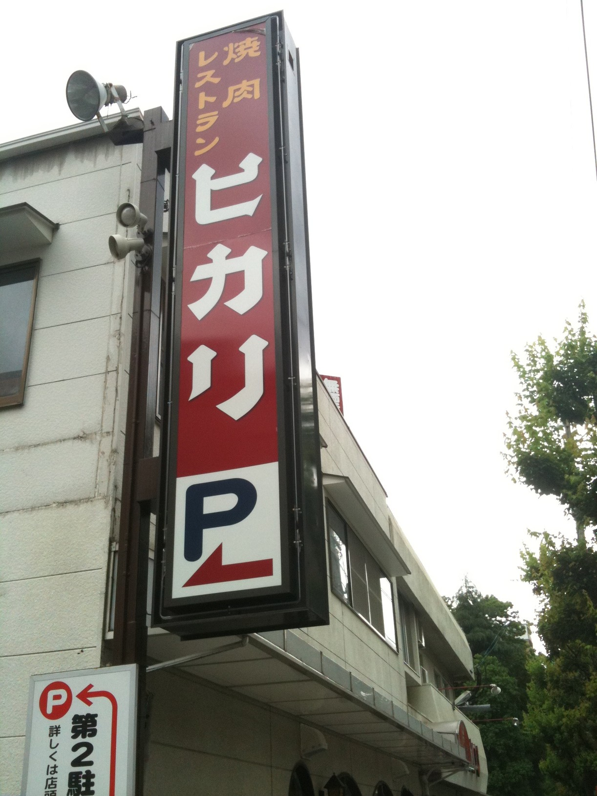 焼肉レストランヒカリ