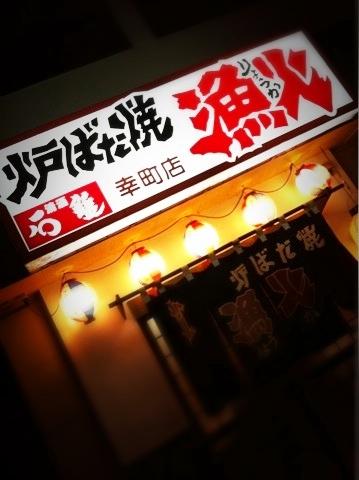 漁火 幸町店