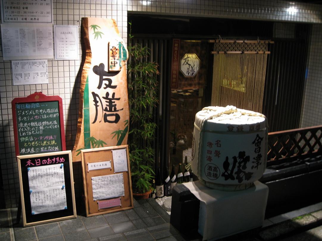 日本酒処 友膳