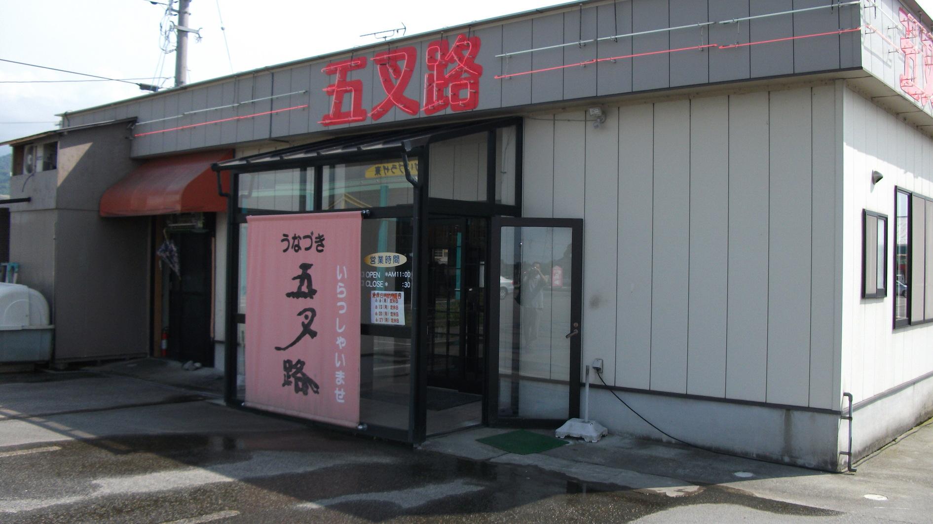 五叉路 宇奈月店