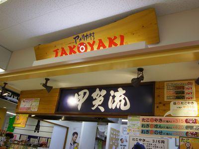 甲賀流 マックスバリュ平野駅前店