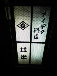 アイデア料理 井出 赤坂店