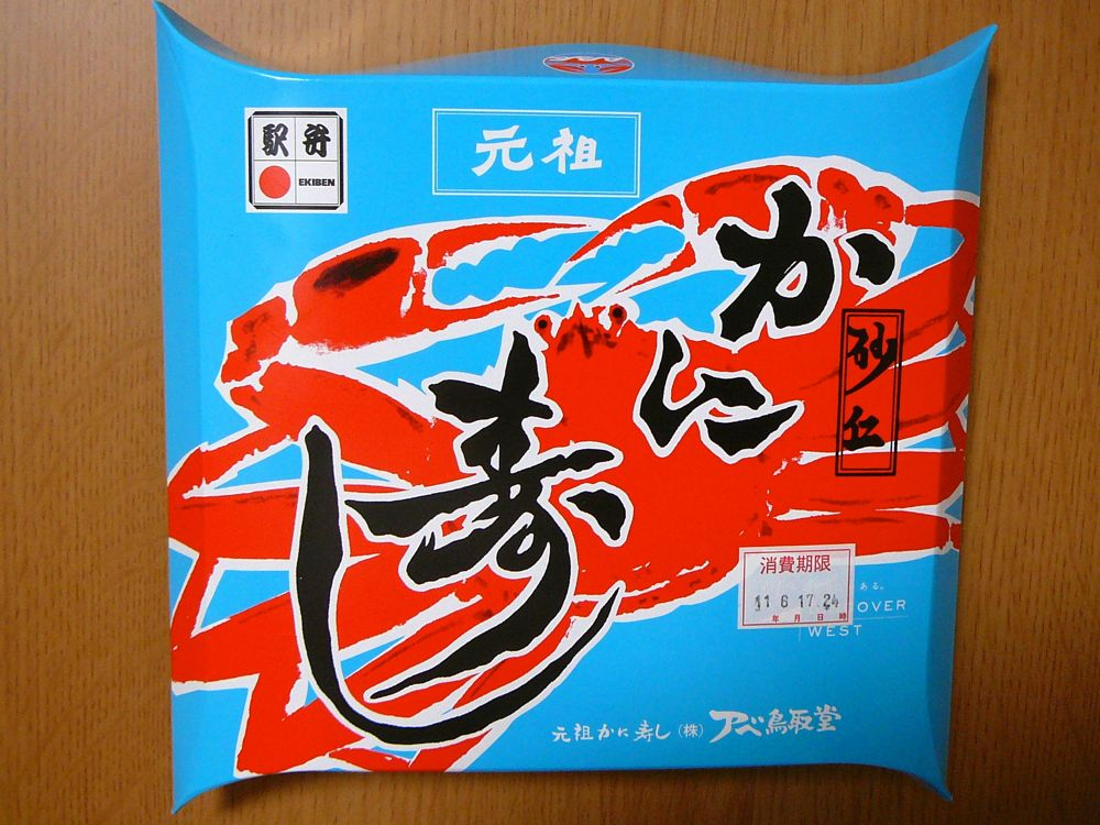アベ鳥取堂 本社