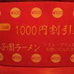 甲子園ラーメン - 割引券