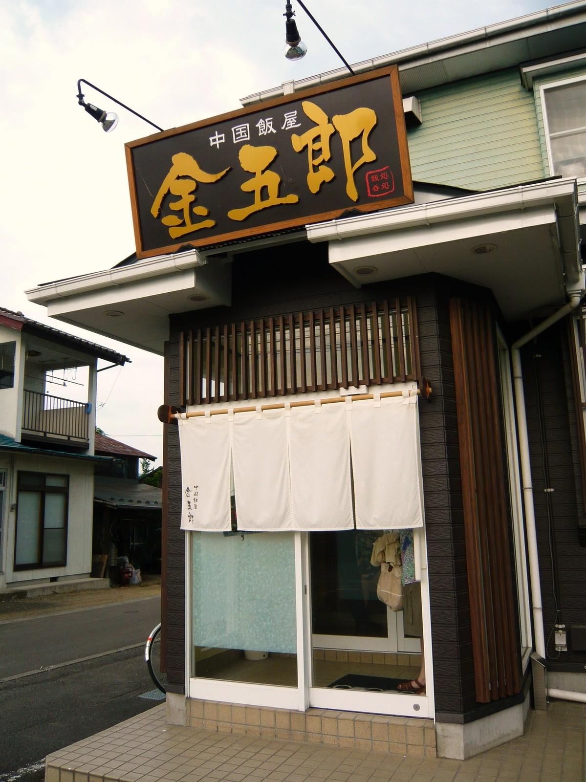 中国飯屋 金五郎