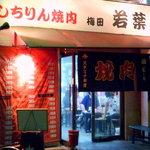 若葉屋 - いかにも焼肉屋の情緒たっぷりの店構え。開店と同時にお客さんが続々とやってくる。