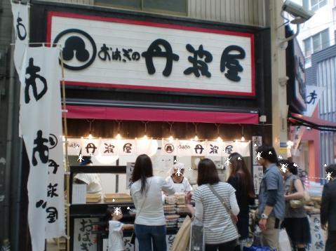 おはぎの丹波屋 船場心斎橋店