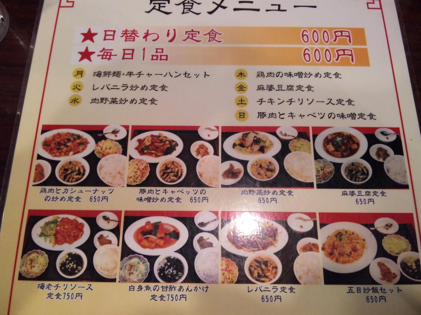 中国料理 百宴香