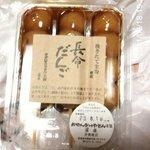 おせんべいやさん本舗 煎遊 - 料理写真:長命だんご 282円