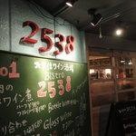 Bistro 2538 - こんな感じ