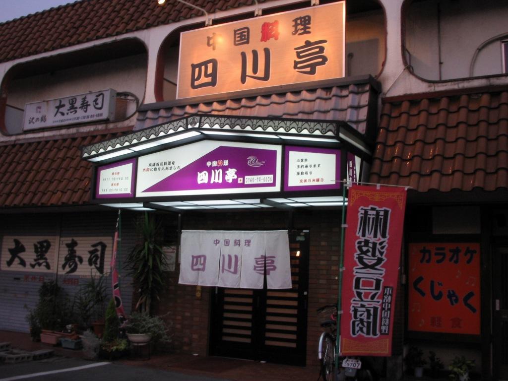 中国料理 四川亭