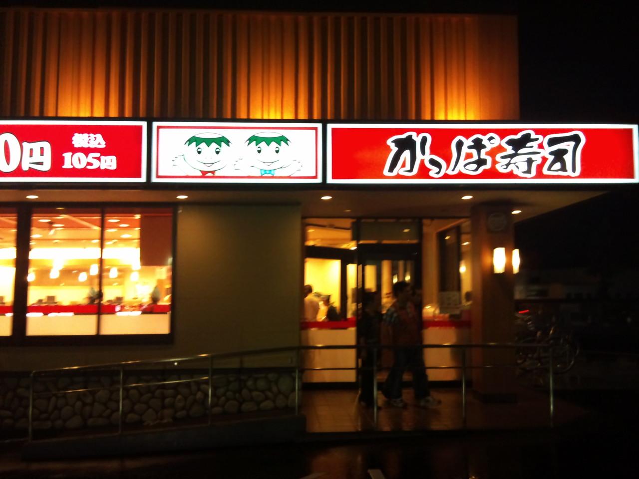 かっぱ寿司 山口店