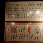 おうさか苑 - 店内に飾ってある、「お好み焼き四か条」と「大阪方言」