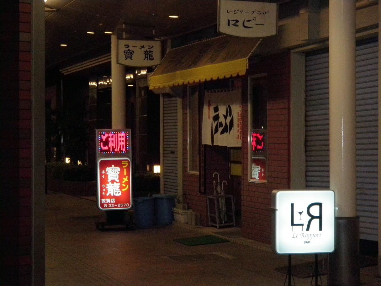 寳龍 敦賀店