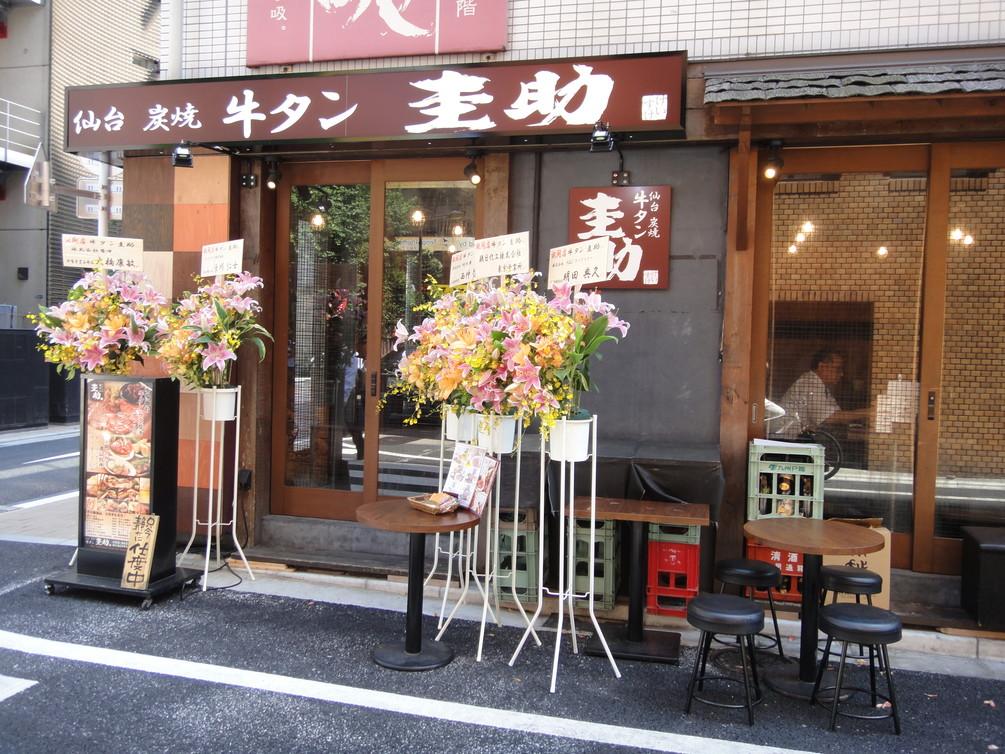 牛タン圭助 浜松町駅前