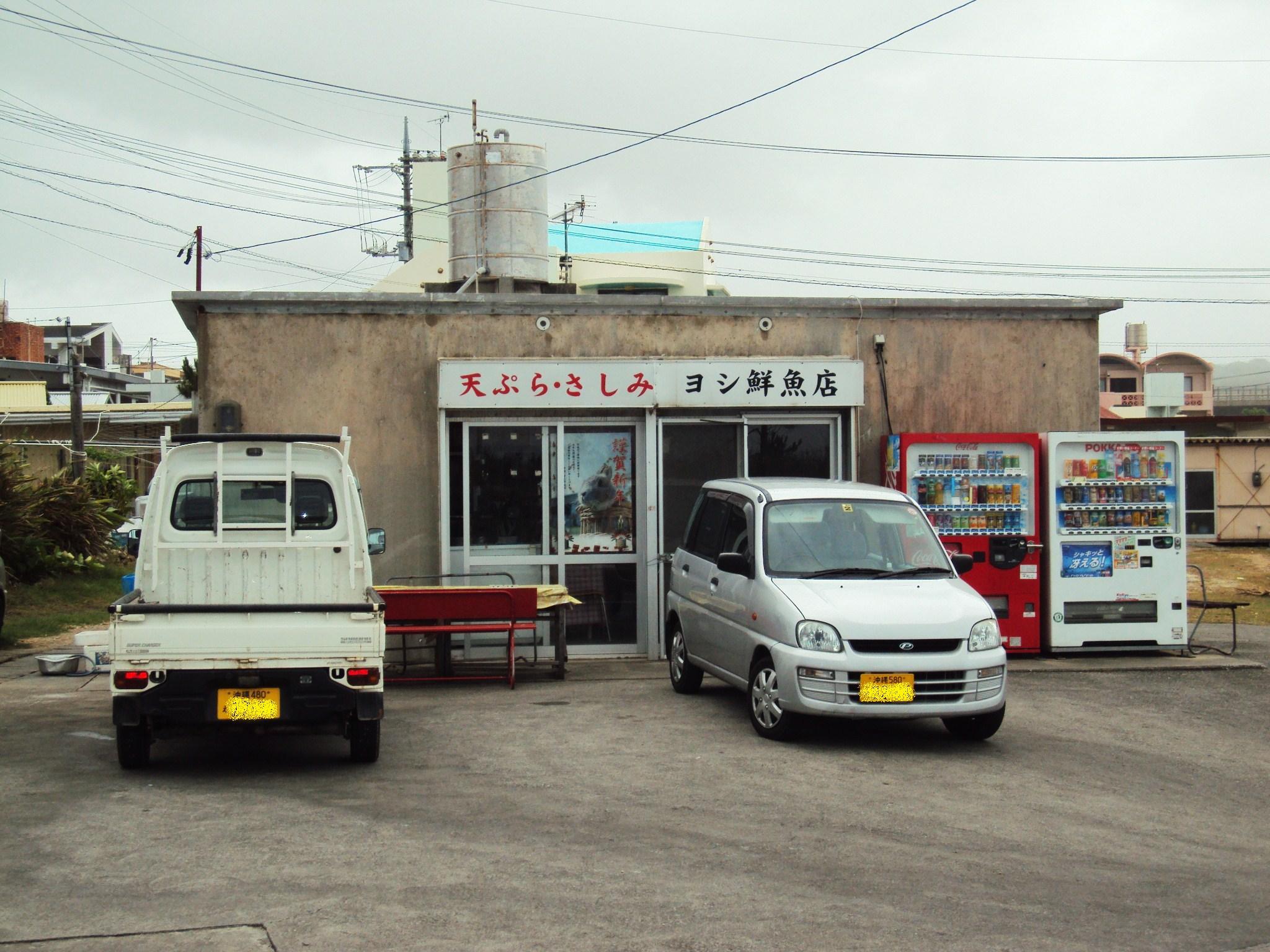 ヨシ鮮魚店