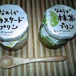 菓子工房 yamao - なめらかプリン