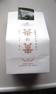 マールブランシュ JR京都伊勢丹B1F店
