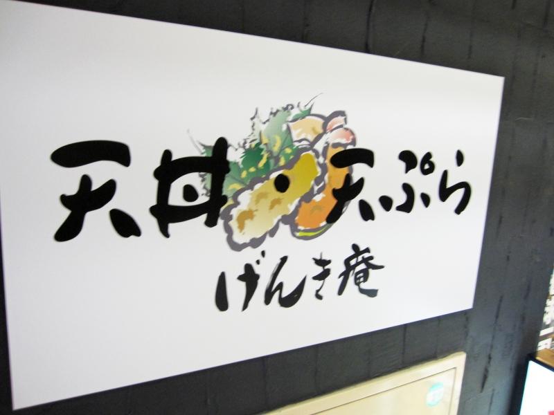 天丼天ぷら げんき庵