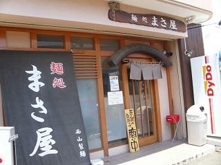 麺処 まさ屋